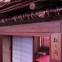 *【お部屋】松の間入り口。