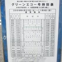 グリーンエコー号時刻表