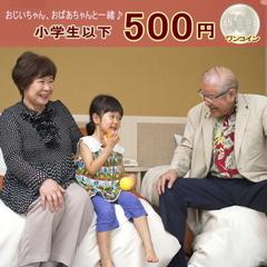 現金特価★おじいちゃん、おばあちゃんと一緒♪まご旅♪3歳以上ワンコイン、0〜2歳【添い寝無料】