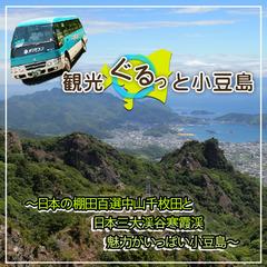 小豆島ぐるっと観光付★バスで楽々島内めぐり♪★グルメバイキングと美肌温泉・土庄港から送迎あり