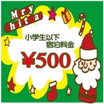ワンコイン★クリスマス