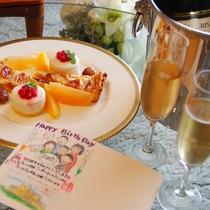 【アニバーサリーサービス】お誕生日や結婚記念日などお祝いの方にはこちらのサービスを