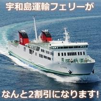 宇和島運輸フェリーが2割引きになります!