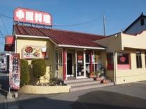 龍翔飯店1