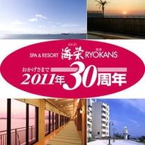○―海栄RYOKANS 30周年に感謝をこめて―○