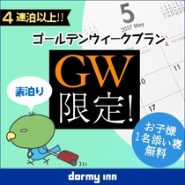 GW限定【素泊まり】連泊プラン♪