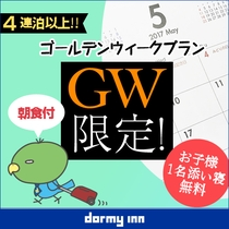 GW限定【朝食付き】連泊プラン♪
