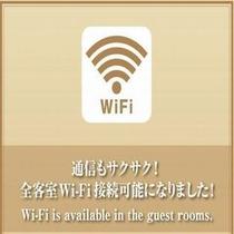 ◆全客室【WiFi】無料接続可能