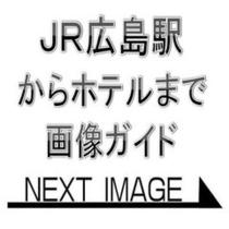 JR広島駅からホテルまでのご案内