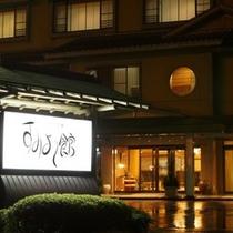 【外観】伝統と和モダン、趣の異なる2つの館がある老舗湯宿。ごゆっくりお寛ぎ下さい。