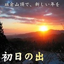 ◆皿倉山からの初日の出◆