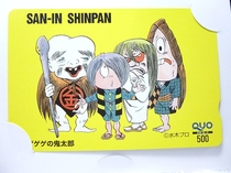 鬼太郎500円クオカード