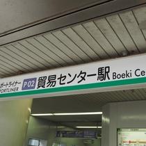 貿易センター駅からのアクセス1