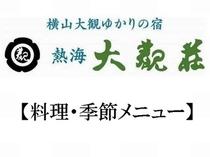 【料理・季節メニュー】