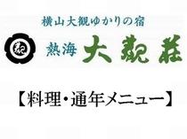 【料理・通年メニュー】
