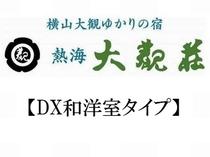 【DX和洋室一例】