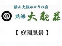 【庭園風景】タイトル