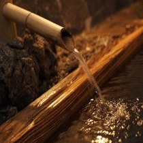 源泉掛け流しの湯に心も体も癒されてくださいませ