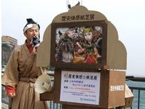 歴史紙芝居(みもすそ川公園)