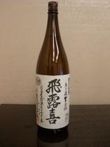 飛露喜 特別純米無ろ過生原酒