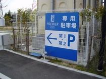 無料駐車場 案内看板