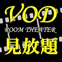 VOD見放題プラン 有料の映画やアニメなどが無料に♪