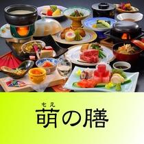 和食膳プラン『萌の膳』一例