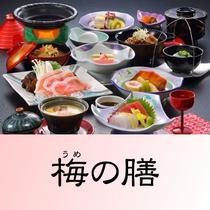 和食膳プラン『梅の膳』一例