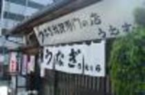 上村うなぎ屋