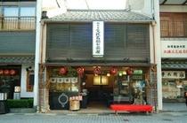 【勘七茶屋】天橋立四軒茶屋の一つ。「智慧の餅」はチェックイン後にご用意しています。