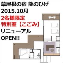 ■2名様限定/露天付特別室-オトナが寛ぐ上質の空間-【こごみ】