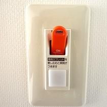 電気通電鍵差込口