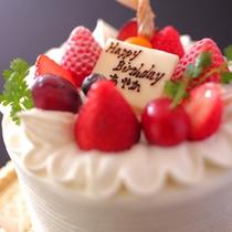 【追加オプション】記念日のお祝いに、ケーキはいかがですか?「お祝いケーキ」15cm 3900円~