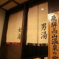 【すずめの湯入口】2011.01.28 リニューアルopen!大浴場「すずめの湯」が誕生しました。
