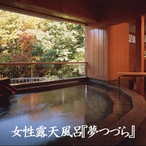 女性露天風呂 いやしの湯【夢つづら】