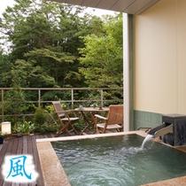 露天風呂付き客室◆寛ぎのモダン和風【風】のお風呂