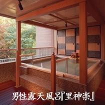男性露天風呂 玉川の湯【里神楽】