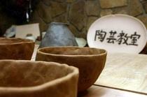 世界で一つの作品を♪創作陶芸体験付きプラン!