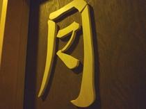 貸切・家族風呂/陶器風呂『月』1620円★貸切風呂無料プラン有り(詳しくはプラン詳細を)