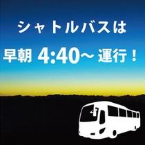 バスは早朝4:40〜