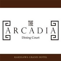 10レストラン「アルカディアダイニングコート」