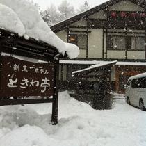 雪の中のときわ亭