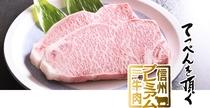 信州牛プラン-02