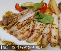 【凪 料理】紅葉豚の鉄板焼き