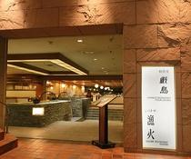 和食レストラン【厳島】