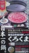 鹿児島特選黒豚しゃぶ「くろくま」玄関ポスター