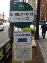 城山観光ホテル行バスは当館から歩いて3分、南日本銀行前から出てるでゴワス♪