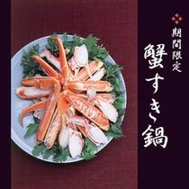 ●期間限定 蟹すき鍋