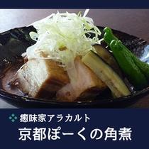 ●癒味家 アラカルト 京都ぽーくの角煮