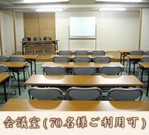 会議室-2